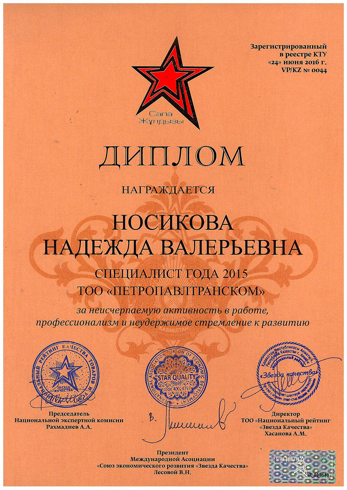 Награды ПетропавлТрансКом  Почетный диплом